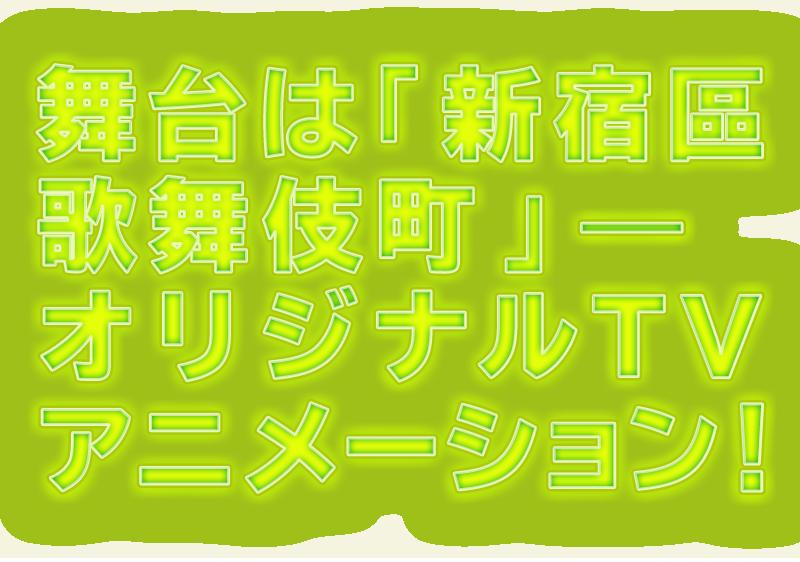 歌舞伎町シャーロックの画像 p1_15